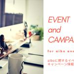 【非公式オーナーズイベント】aibo cafe in Kobe sannomiya #1が明日(9/9)開催!楽しみすぎる!