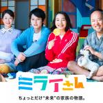 aiboがドラマに出演!9月8日から配信「ミライさん」