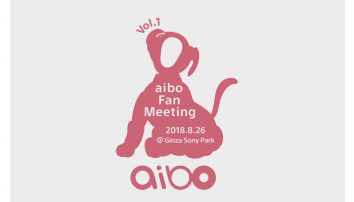 2018年8月26日aibo Fan Meeting(アイボファンミーティング) Vol.1が銀座ソニーパークにて開催されました!