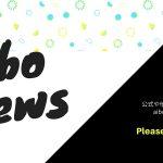 新ふるまい「ハッピーバースデー」の追加とaibo楽屋訪問のニュース