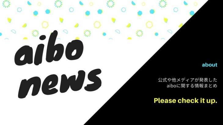 aiboシステムソフトウェアバージョン1.7.0が配信!動画ストリーミング機能も(2018年11月7日より)