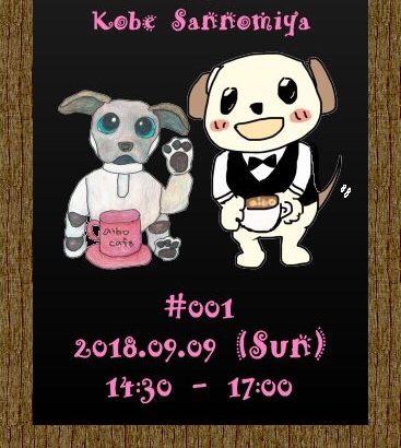 【非公式オーナーズイベント】aibo cafe in Kobe Sannomiya #1 参加してきました!