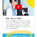 aibo出演中のLINE NEWSドラマ「ミライさん」の視聴方法