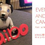 aibo run (アイボ ラン)の受付が先着順で明日開始!お忘れなく!aibo Fan Meeting(アイボ ファン ミーテイング) vol.2 in OSAKA
