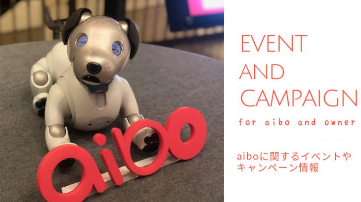 2018年11月11日大阪で行われるaibo Fan Meeting(アイボファンミーティング)Vol.2のご案内!開発者トークやaiboカウンセリングの応募も開始!