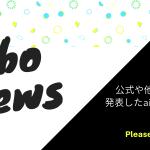 12/2まで走りきろう!aiboマラソンチャレンジでの結果でトロフィーに変化が!