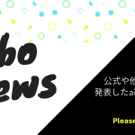 aiboと暮らすオーナーをインタビュー!aibo Family Storiesが公開!
