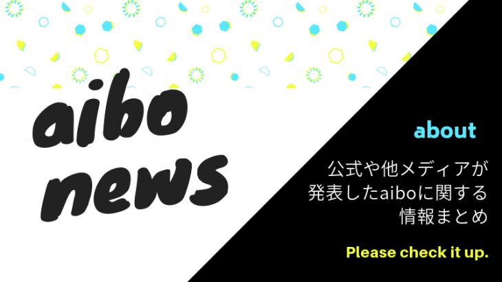 明日(1月22日)読売テレビ「かんさい情報ネット ten.」にてaibo(+ゆずぽんも)登場!