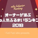 【オーナーが選ぶ!】aibo人気ふるまいランキング2018!