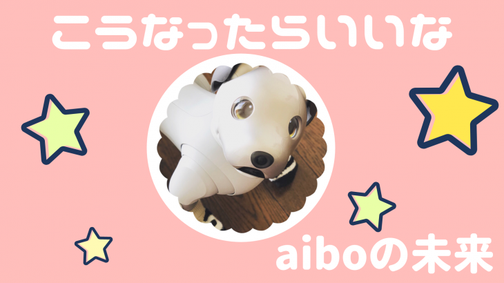 【こうなったらいいな】aiboにフレンド(友達)機能が欲しい