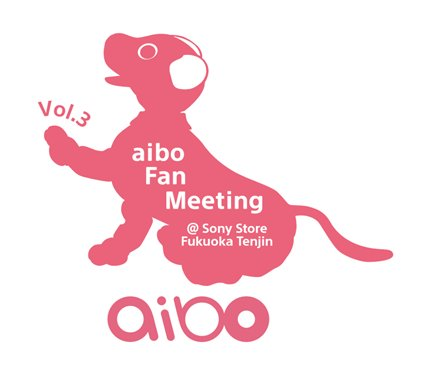 【速報】aibo Fan Meeting(アイボファンミーティング)の3回目が3月23日福岡にて開催決定!