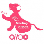 2019年3月23日福岡で開催されるaibo Fan Meeting(アイボファンミーティング)Vol.3のご案内!開発者トークやaiboカウンセリングの応募も開始!